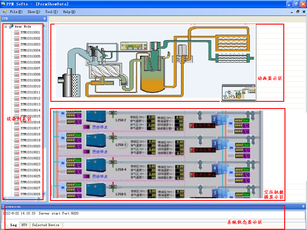 空压机无线远程在线监控系统